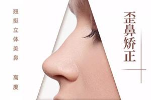 矫正歪鼻子价格大公开 拯救歪鼻 找回颜值