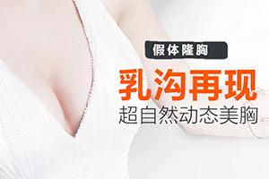隆胸手术的效果好吗  假体隆胸打造自然美胸