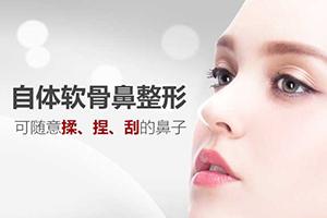 自体软骨隆鼻价格多少钱  价格表曝光 提升轮廓感