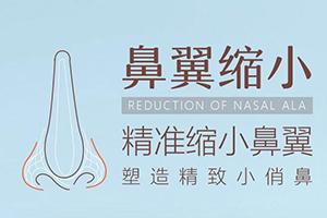 鼻翼缩小手术恢复期  塑造精致小翘鼻