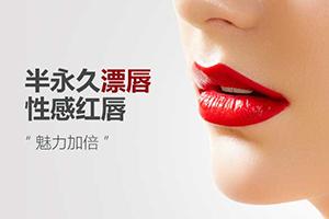 漂唇能维持多久  打造性感红唇 提升气色