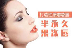 纹唇一般需要多少钱  价格表曝光 元气满满