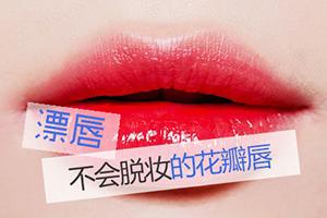 漂唇能保持多长时间 多久可以恢复