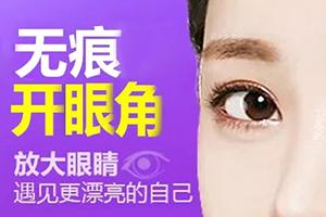 开内眼角整形 精细操作 放大双眼