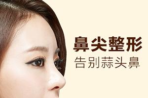 鼻尖整形手术价格大公开 无隐形消费 打造小翘鼻