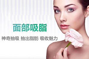 吸脂瘦脸 面部吸脂价格一览表 改善圆脸