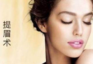 【眉毛整形】 提眉术的优势有哪些 私人订制改变气质