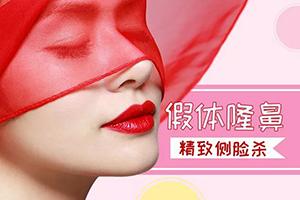 硅胶隆鼻安全吗 捏造鼻型 2021收费表