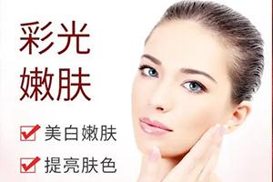 肌肤问题交给彩光嫩肤 拯救烂脸 实现好肌肤