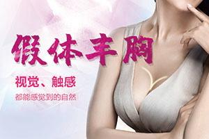 改善小平胸 假体隆胸呈现乳沟效果