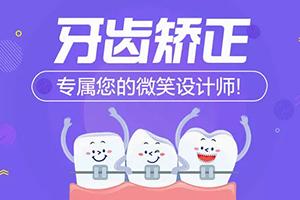 牙齿矫正需要多久 牙齿矫正有后遗症吗