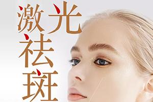 肤白貌美 轻松祛斑 激光祛斑多久能恢复