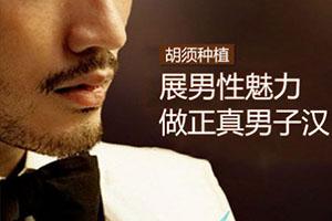 胡须种植手术效果如何 轻松拥有浓密胡须 做成熟男人