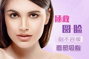 面部吸脂会导致面部下垂吗 安心瘦脸 放心变美