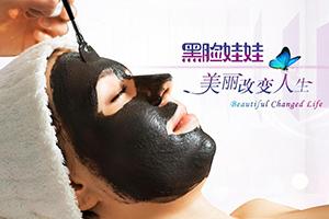 黑脸娃娃嫩肤价格一览 黑脸娃娃的效果 让肌肤大蜕变