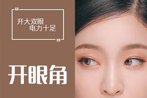 眼波流转 双眸灵动 开眼角手术一般需要多少钱