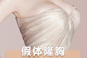 假体隆胸的安全性 隆胸手感更真实吗 手感柔软挺拔迷人