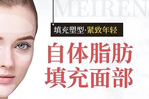 重塑饱满减龄脸 自体脂肪面部填充多久能恢复 如何加快恢复
