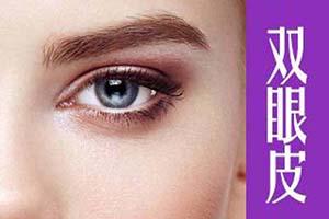 明眸传情 什么季节适合割双眼皮 割双眼皮后多久恢复