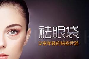 激光祛眼袋要几次才能祛除 附激光祛眼袋手术价格表