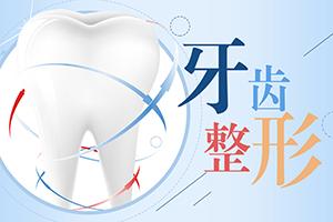牙齿矫正优势有哪些 提升自信 绽放微笑