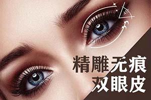 割双眼皮贵吗 切开双眼皮要恢复多久 割双眼皮常见问题