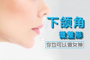 改脸型提升颜值 下颌角整形是否会影响咬肌能力