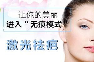 消除疤痕 恢复平滑肌肤 激光祛疤做几次比较好