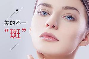 激光祛斑的一般价格多少 分型祛斑 祛斑嫩肤 不留印