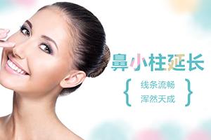 鼻小柱延长的优势 让你摆脱塌鼻子 提升高颜值