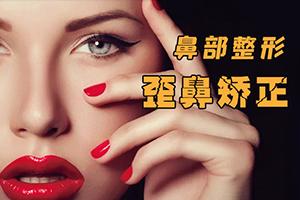 调节面部比例 歪鼻矫正需要多少钱 多久可以恢复
