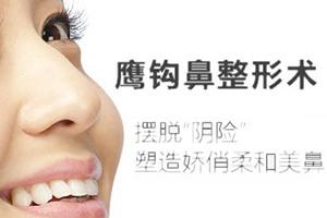 鹰钩鼻矫正手术贵不贵  价目表 做精致美鼻